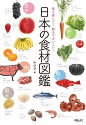 見て楽しい!読んでおいしい!日本の食材図鑑