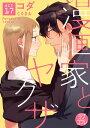 【ラブコフレ】漫画家とヤクザ act.17【電子書籍】[ コダ ]