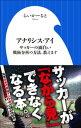 アナリシス・アイ 〜サッカーの面白い戦術分析の方法、教えます〜(小学館新書)【電子書籍】[ らいかーると ]