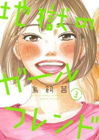 地獄のガールフレンド(3)【電子書籍】[ 鳥飼茜 ]