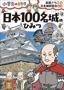 日本100名城のひみつ〜小学生のミカタ〜
