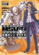 機動戦士ガンダム MSV-R 宇宙世紀英雄伝説 虹霓のシン・マツナガ(2)
