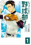 ちょっとまて野球部!ー県立神弦高校野球部の日常ー 1巻