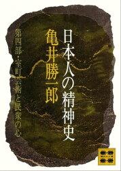 日本人の精神史 第四部 室町芸術と民衆の心