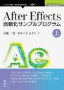 After Effects自動化サンプルプログラム 上【電子書籍】[ 古籏 一浩 ]