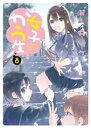 女子かう生(8)【電子書籍】[ 若井ケン ]