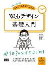初心者からちゃんとしたプロになる Webデザイン基礎入門【電子書籍】[ 栗谷 幸助 ]