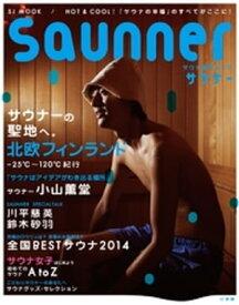 小学館ムック saunner (サウナー)【電子書籍】[ saunner編集部 ]