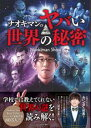 ナオキマンのヤバい世界の秘密【電子書籍】[ Naokiman Show ]