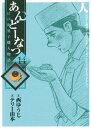 あんどーなつ 江戸和菓子職人物語(14)【電子書籍】[ 西ゆうじ ]