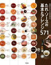 たれ・ソースの基本とアレンジ571定番おかずからお店の味まで【電子書籍】