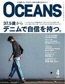 OCEANS(オーシャンズ) 2017年4月号