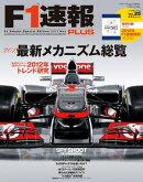 F1速報PLUS VoL.25