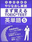 大人の為のやりなおし英語 まず覚える TOEIC TEST 英単語 vol.5