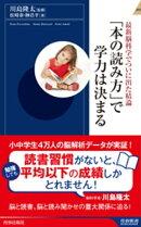 最新脳科学でついに出た結論 「本の読み方」で学力は決まる