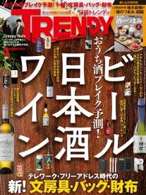 日経トレンディ 2021年3月号 [雑誌]【電子書籍】