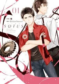 SOTUS 1【電子特典付き】【電子書籍】[ 慧 ]