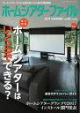 ホームシアターファイル vol.83【電子書籍】