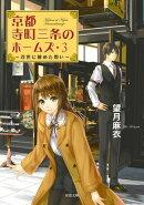 京都寺町三条のホームズ : 3 浮世に秘めた想い
