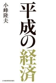 平成の経済【電子書籍】[ 小峰隆夫 ]