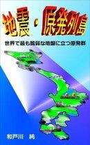 地震・原発列島