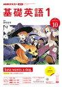 NHKラジオ 基礎英語1 2019年10月号[雑誌]【電子書籍】