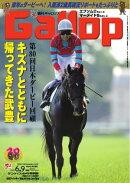 週刊Gallop 2013年6月9日号
