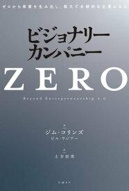 ビジョナリー・カンパニーZERO ゼロから事業を生み出し、偉大で永続的な企業になる【電子書籍】[ ジム・コリンズ ]