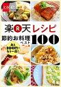あと100円でもう一品! 楽天レシピ 節約お料理ベスト100【文春e-Books】【電子書籍】