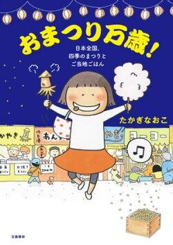 おまつり万歳! 日本全国、四季のまつりとご当地ごはん