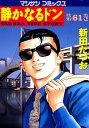 静かなるドン(61)【電子書籍】[ 新田たつお ]