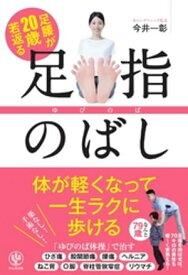 足腰が20歳若返る 足指のばし【電子書籍】[ 今井一彰 ]