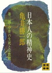 日本人の精神史 第三部 中世の生死と宗教観