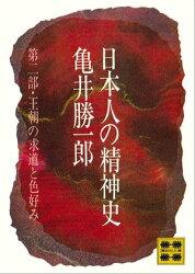 日本人の精神史 第二部 王朝の求道と色好み