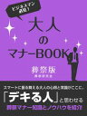 大人のマナーBOOK 葬祭版【電子書籍】[ 葬祭研究会 ]