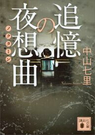 追憶の夜想曲【電子書籍】[ 中山七里 ]