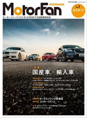 自動車誌MOOK MotorFan Vol.1【電子書籍】[ 三栄書房 ]