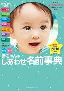 男の子女の子赤ちゃんのしあわせ名前事典2017ー2018年版