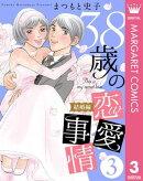 38歳の恋愛事情 3 結婚編