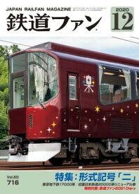 鉄道ファン2020年12月号【電子書籍】[ 鉄道ファン編集部 ]