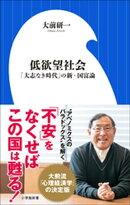 低欲望社会 〜「大志なき時代」の新・国富論〜(小学館新書)
