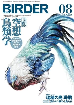 BIRDER2018年8月号【電子書籍】[ BIRDER編集部 ]