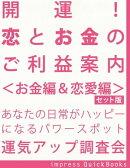開運! 恋とお金のご利益案内 <お金編&恋愛編>【セット版】