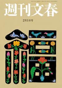 週刊文春 2月1日号【電子書籍】[ 司馬遼太郎 ]