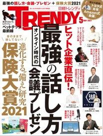 日経トレンディ 2021年5月号 [雑誌]【電子書籍】