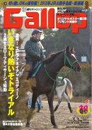 週刊Gallop 2013年3月3日号