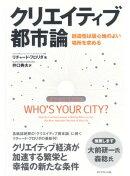 クリエイティブ都市論