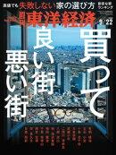 週刊東洋経済 2018年9月22日号