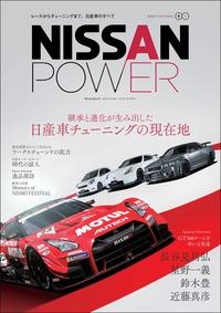 自動車誌MOOK NISSAN POWER