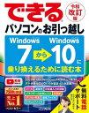 できるパソコンのお引っ越し Windows 7からWindows 10に乗り換えるために読む本 令和改訂版【電子書籍】[ 清水理史 ]